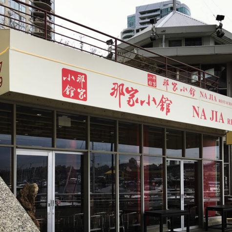 Na Jia Restaurant