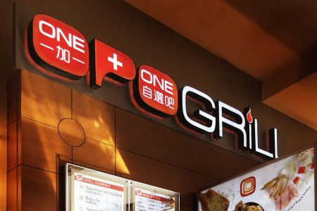 One Plus One Grill