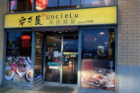 Uncle Lu